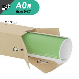 【A0サイズ】ポスター・カレンダー用ダンボール箱(11-MA03)