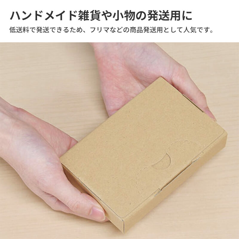 クリックポスト・ゆうパケット用ダンボール箱 クラフト [ B7サイズ ] (FY10)