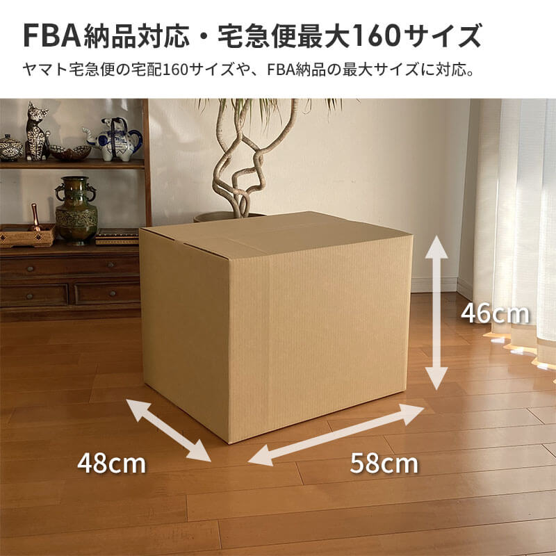 【宅配160サイズ】 FBA対応ダンボール箱 [ EMS対応 ]