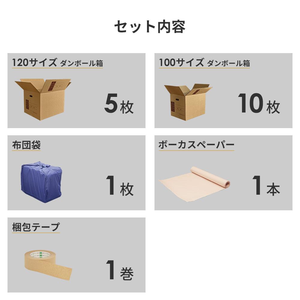 ダンボール 引っ越しセット 1~2人用 (ZH07-0015-s)