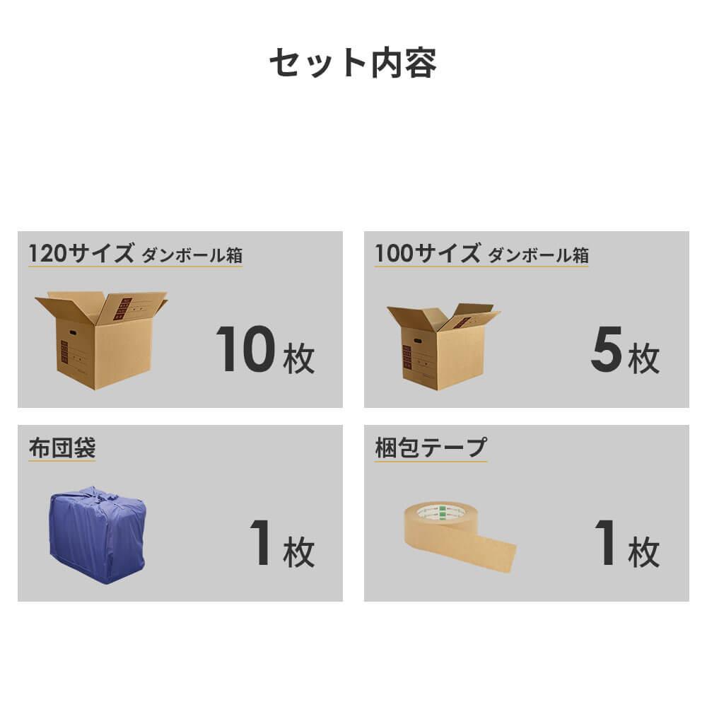 ダンボール 引っ越しセット 2~3人用 (ZH18-0015-a)