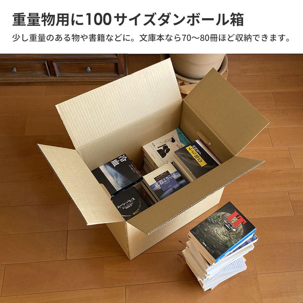ダンボール 引っ越しセット 2~3人用 (ZH14-0020-a)