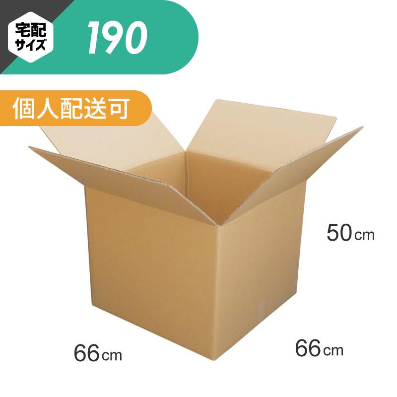 【190サイズ】 特大ダンボール箱