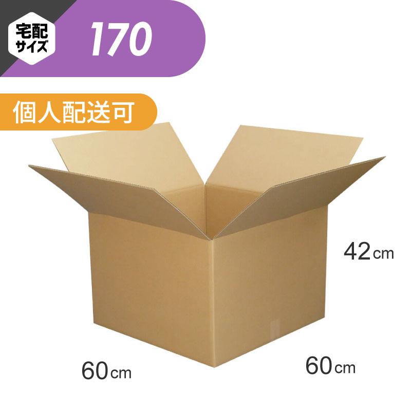 【170サイズ】 大型ダンボール箱  [ EMS対応 ]