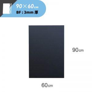 黒板ダンボール 撮影背景 看板 工作用 [ 90×60cm ] 3mm厚