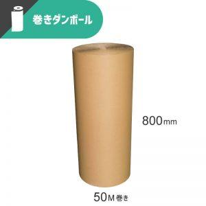 巻きダンボール(片面段ボール)[ 800mm×50M ]