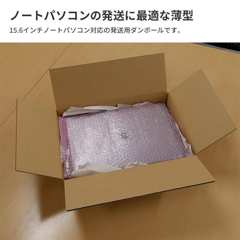 【宅配80サイズ】 ノートパソコン 発送用 薄型ダンボール 15.6インチ対応