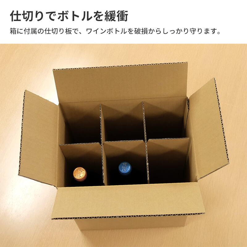 ワインボトル 配送用ダンボール 6本用 仕切り板付 (FT04)