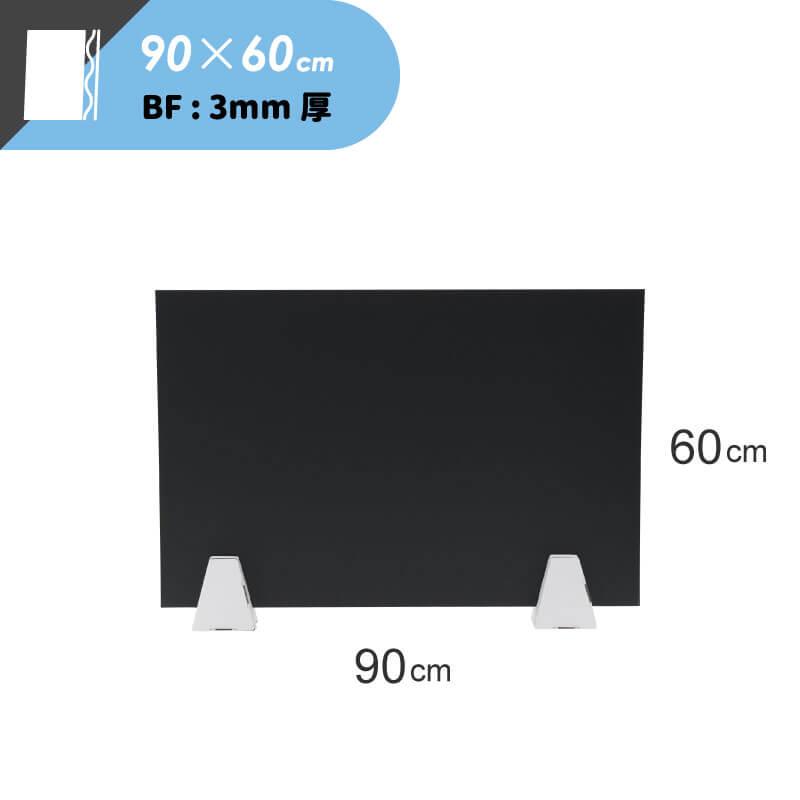 黒板ダンボール 卓上パーテーション スタンド付 撮影背景 看板 工作用 [ 90×60cm ] 3mm厚