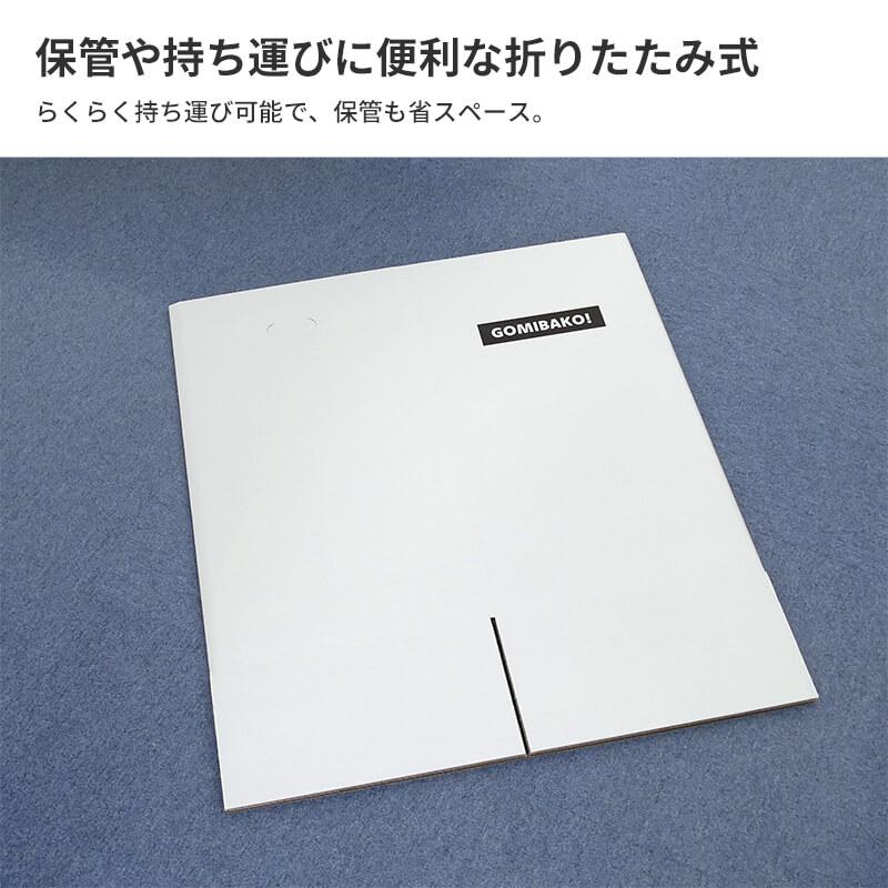 ダンボールゴミ箱 90L 白(DG07)