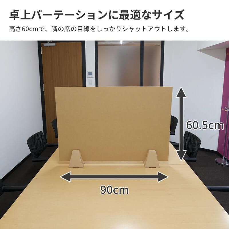 板ダンボール 卓上パーテーション スタンド付 [ 90×60.5cm ] 4mm厚