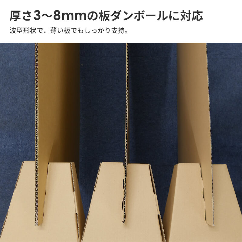 ダンボール パーテーション用スタンド 3~8mm厚対応