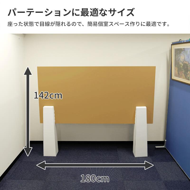 板ダンボール パーテーション スタンド(ロングタイプ)付 [ 180×90cm ] 8mm厚