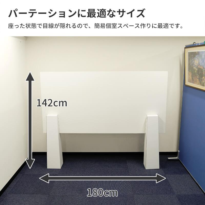白板ダンボール パーテーション スタンド(ロングタイプ)付 [ 180×90cm ] 8mm厚