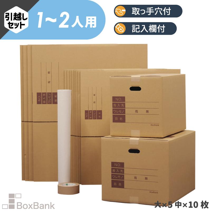 ダンボール 引っ越しセット 1~2人用 (ZH27-0015)