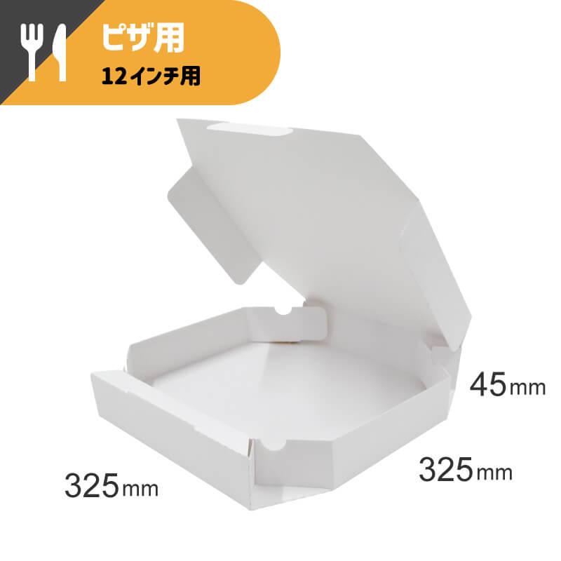 ピザ箱 Lサイズ(12インチ用)白