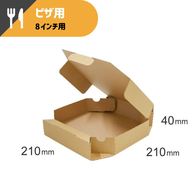 ピザ箱 Sサイズ(8インチ用)クラフト