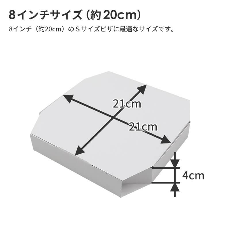ピザ箱 Sサイズ(8インチ用)白