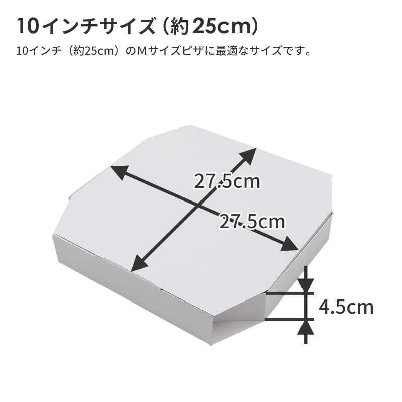 ピザ箱 Mサイズ(10インチ用)白
