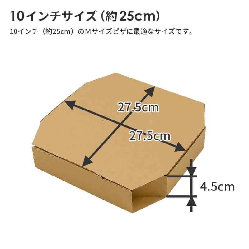 ピザ箱 Mサイズ(10インチ用)クラフト